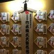 2018 初春文楽公演
