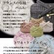 広島三越春のフランスフェア 本日スタートしました。
