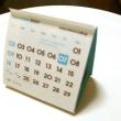 おされカレンダー