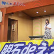 東京大原稲荷神社奉納祭とサンテレビも関東のラジオ局も!