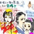 宝塚、ああ宝塚、タカラヅカ そこは夢の都(30女にとって魔の都…)