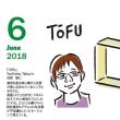 今月は「豆腐」?ー 6月のLighting Calendar
