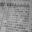 テレ東系が入らん地域も、BSで池上さんの番組が見られる話(追記)