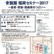 骨髄腫福岡セミナー2017のお誘い