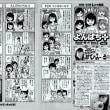 さしこ+ 第261回