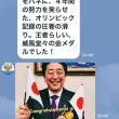 安倍首相に「国民駄目誉賞」!