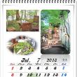 「7月のカレンダー」