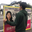 最後の瞬間まで諦めず安倍首相に痛打を与える1票を日本共産党にお願いいたします