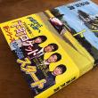 「下町ロケット ヤタガラス」池井戸潤!