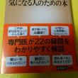 『血圧と心臓が気になる人のための本』古川哲史、2017.12.20、新潮新書