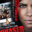 「チェイサー」  DVD  ハル・ベリー