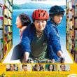 ◆映画「海すずめ」、なんかよかった、