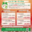 Breezbay Spa ☆ X'masキャンぺーン