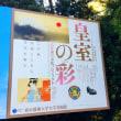 東京藝術大学創立130周年記念特別展「皇室の彩 百年前の文化プロジェクト」