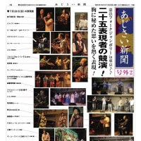 No,5・「憲法フォークジャンボリーin東京2011」こんなかんじでやりましたの報告