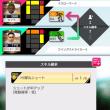 サカつく ロード・トゥ・ワールド  スキル継承