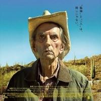 「ラッキー」、90歳の気難しい現実主義者が人生の終盤で悟る、「死とはなにか」!