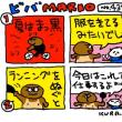 8月13日「ビバMARIO.432/日焼け」