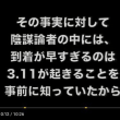 2017.11.02-1  :  動画 3.11直後に応援にかけつけた米空母!その存在が人工地震を示唆するというイルミナティの想定外の失態を晒していたw【3.11 陰謀】