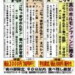 「真冬の冷麺まつり」&「ごちゃ混ぜホルモンまつり」開催!! 日曜も営業だ!