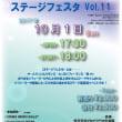 『ステージフェスタVol.11』出演者発表!!