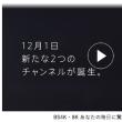 NHKスーパーハイビジョンのプロモーション映像。