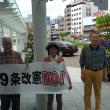 福井市九条の会宣伝署名行動。被爆者団体協議会の藤森氏の講演会