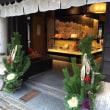 京都の年の瀬 ~ 蕪村庵のお正月飾り