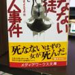 ちょっとSF的なところが好きです。野崎まどさんの小説。