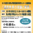 講演会「通訳教育の理論と実践」のお知らせ