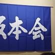 第26回坂本会