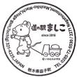 道の駅・ましこ(栃木県芳賀郡益子町)