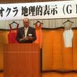 ひばり野オクラ GI登録祝賀会