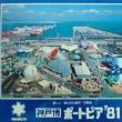 「ポートピア'81」!!「開幕の日」!!