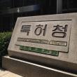 韓国特許庁と中国当局、特許共同審査で提携。