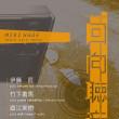 ラジオ奏者直江実樹の最新ライブスケジュールです。(2018年6月8日更新)