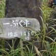 鷲ヶ岳(2017.9.19)
