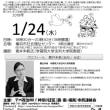 桜木町の横浜市社会福祉センター8階会議室で開催