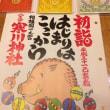 厄除けで寒川神社へレッツラゴー!