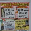8/26(土)・27(日)店頭チラシ