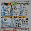 6/24(土)・25(日)店頭チラシ