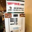 嬉しいと手放しでは喜べない。老舗「美鈴珈琲」が100円で買えること