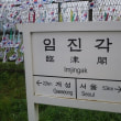 韓国の光と影