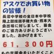 全日本中学校陸上競技選手権大会。 本日出発したそうです。