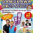 産業まつり協賛 寒川町工業協会主催 「SAMUKAWAお笑いライブ2017&福引抽選会」のご案内