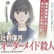オーダーメイド殺人クラブ(辻村深月)/80点