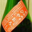 鶴乃江酒造 会津中将特別純米ひやおろし