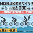 NO NUKES サイクリング in 後志 330km