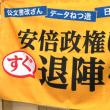 安倍政治への抗議デモに来て下さい。