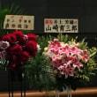 番外 「井上芳雄 by MYSELFスペシャルライブ」